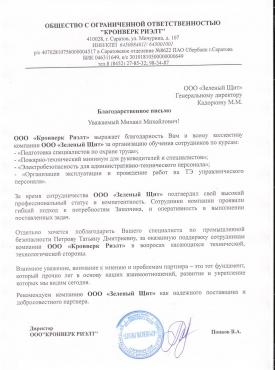 ООО «Кронверк Риэлт»