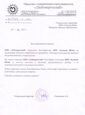 ООО «Любэнергоснаб»