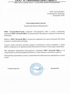ООО «СтанкоМашСтрой»
