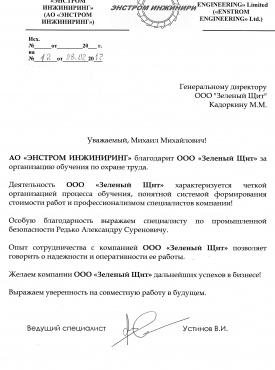 АО «ЭНСТРОМ ИНЖИНИРИНГ»