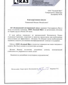 АО «Клинцовский автокрановый завод»