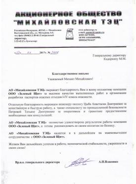АО «Михайловская ТЭЦ»
