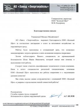 АО «Завод Энергокабель»