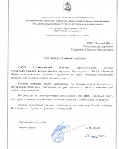 ГАУЗ «Архангельская детская стоматологическая поликлиника»