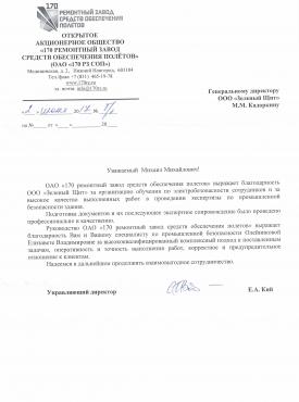ОАО «170 РЗ СОП»