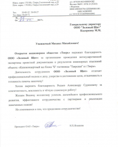 ОАО «Тверь»