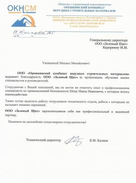 ООО «ОКНСМ»