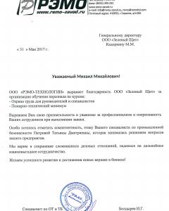 ООО «РЭМО-ТЕХНОЛОГИИ»
