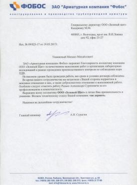 ЗАО «Арматурная компания Фобос»