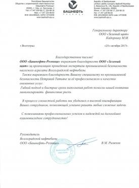 ООО «Башнефть-Розница»
