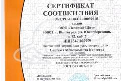 ISO система менеджмента качества