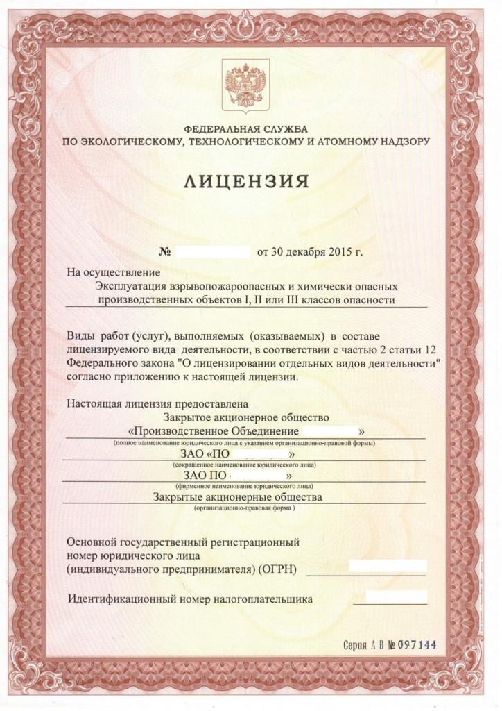 Лицензия Ростехнадзора-1