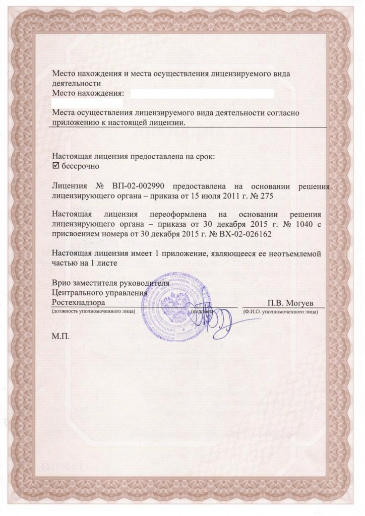 Лицензия Ростехнадзора-2