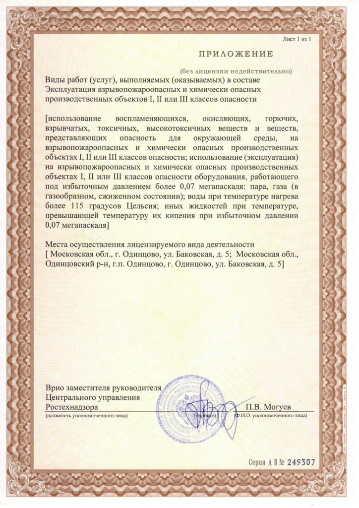 Лицензия Ростехнадзора-3