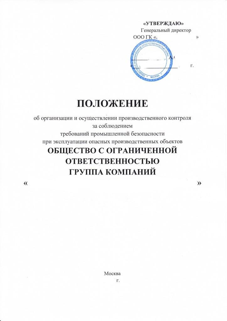 Производственная Инструкция Ответственного За Производственный Контроль - фото 11